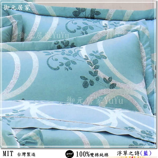 特大 kingsize【薄被套+薄床包】(6*7尺)/高級四件式100%純棉特大『浮草之詩』(藍)