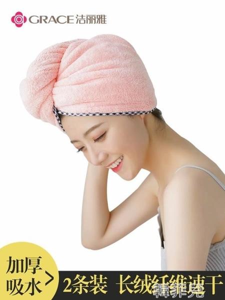幹髮帽 2條潔麗雅干發帽女可愛吸水速干擦頭發毛巾長發包頭巾浴帽干發巾 新年禮物