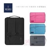 光華商場。包你個頭【WIWU】吉瑪仕 行者 15.4吋(14.1吋) 手提內袋保護套 蘋果 筆電 平板 防潑水