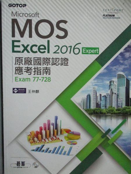 【書寶二手書T8/電腦_PAY】Microsoft MOS Excel 2016 Expert 原廠國際認證應考指南 (