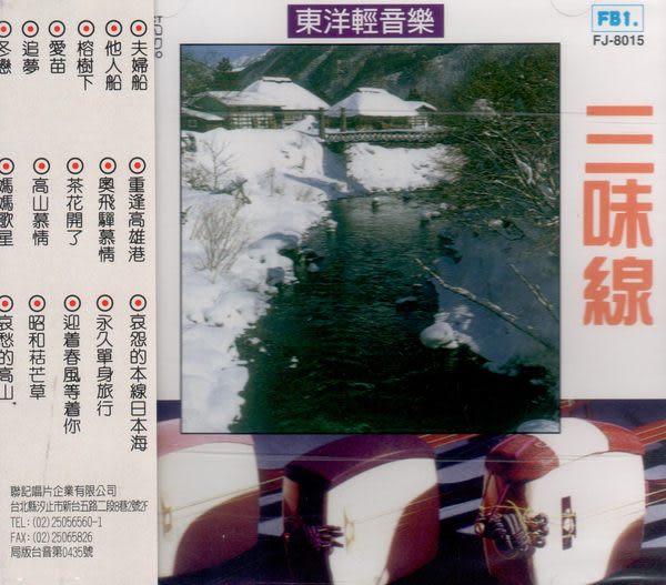 東洋輕音樂 15 三味線 二 CD (音樂影片購)