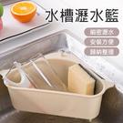 瀝水籃-免鑽孔無痕三角置物籃 廚房水槽瀝水架 水槽濾網【AN SHOP】