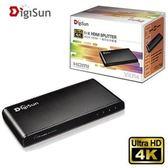 DigiSun VH714 4K2K HDMI一進四出影音分配器