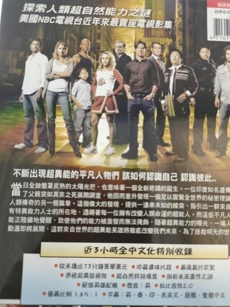 挖寶二手片-0067-正版DVD-影集【超異能英雄 第1季 第一季 全23集6碟】-(直購價)