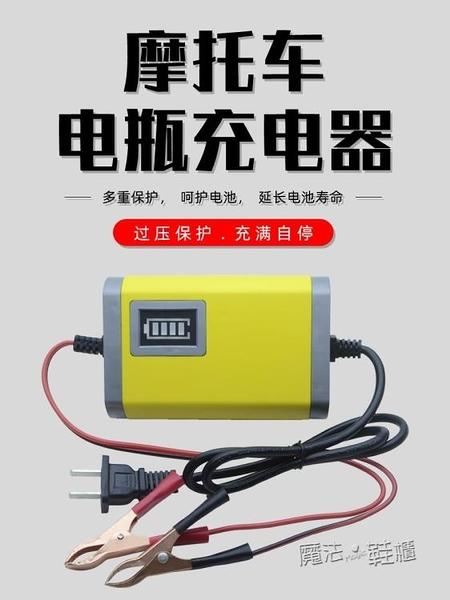 摩托車電瓶充電器鉛酸蓄電池智慧虧電修復踏板12V伏充電機通用型 魔法鞋櫃