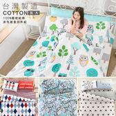 台灣製 100%精梳純棉 雙人加大床包被套四件組 多款任選
