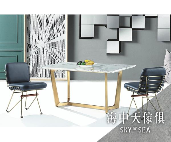 {{ 海中天休閒傢俱廣場 }} G-42 摩登時尚 餐廳系列 860-5 魚骨頭5尺餐桌(金腳)