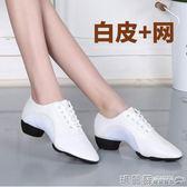 舞蹈鞋 拉丁舞鞋女成人布網眼廣場舞水兵舞交誼舞鞋摩登女式中跟跳舞 瑪麗蘇