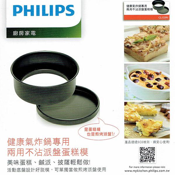 《搭贈工具組》Philips 飛利浦 HD9642 / HD9240 / HD9230 氣炸鍋專用 二用蛋糕模CL13391+工具組