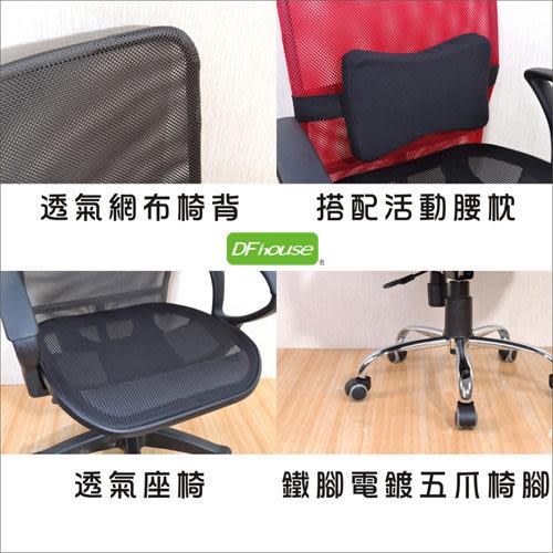 《DFhouse》跨時代全網電腦椅+腰枕(鐵腳)[6色]- 透氣椅背 辦公椅 書桌椅 洽談椅 一體成型 免組裝