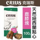 CRIUS 克瑞斯天然紐西蘭點心-鹿膝塊100克
