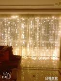 LED窗簾彩燈花環瀑布背景滿天星星燈冰條燈網紅婚禮佈置少女裝飾  極有家