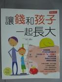 【書寶二手書T4/親子_KMX】讓錢和孩子一起長大_許旋峰