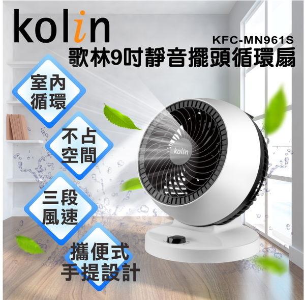 【歌林】9吋靜音擺頭循環扇KFC-MN961S 保固免運-隆美家電