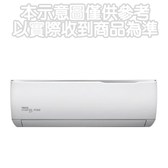 (含標準安裝)東元變頻冷暖分離式冷氣3坪精品系列MA22IH-GA/MS22IH-GA