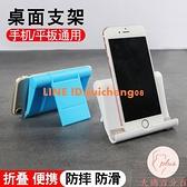 【3個起】手機架桌面懶人支架手機平板通用折疊式便攜支撐架【大碼百分百】