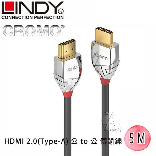 【A Shop】LINDY 37874 林帝 CROMO鉻系列HDMI 2.0 (Type-A)公to 公 傳輸線 5M