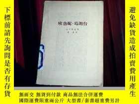 二手書博民逛書店罕見歐也妮葛朗臺4736 巴爾扎克 人民文學出版社 出版1978