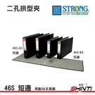【46個送2個】STRONG 自強 46S 西式 二孔拱型夾 直式短邊 A3(470X60X320mm) 資料夾 檔案夾【亮點OA】