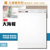 會議最佳工具 3M 559 可再貼自黏大海報 重複張貼 可再貼背膠 牆面黏貼 大海報 自黏海報 3M狠黏