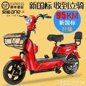 激戰新國標電動車成人電動自行車48V小型電瓶車男女代步車電動車    (圖拉斯)