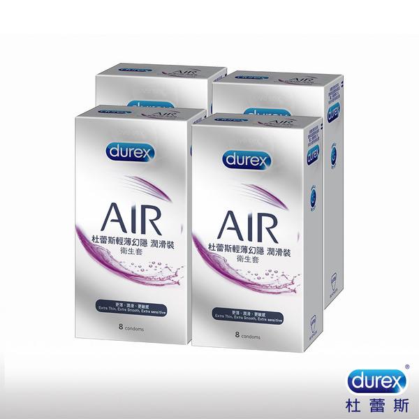 durex 杜蕾斯 AIR輕薄幻隱潤滑裝 衛生套 保險套8入*4盒