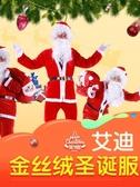 聖誕老人服裝衣服成人金絲絨聖誕節演出表演服飾男女生老公公套裝【免運】