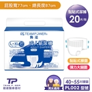 【勤達】L~XL成人紙尿褲20片/包-PL002 老人尿褲O型導流層黏貼設計