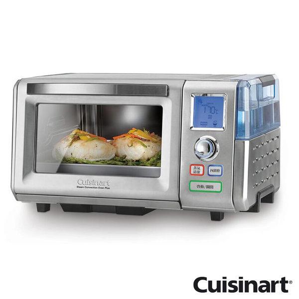 好康↙加贈沙宣吹風機【美膳雅Cuisinart】17L 不鏽鋼蒸氣式烤箱 (CSO-300NTW)