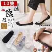 實惠10雙裝|船襪女淺口隱形硅膠防滑襪套薄款襪子女短襪蕾絲【淘夢屋】
