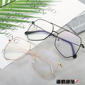防輻射眼鏡男防藍光大框平面平光鏡女多邊形配眼睛復古 運動部落