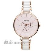 GOTO 陶瓷美型 三眼錶 時尚 多功能手錶 玫瑰金x陶瓷粉