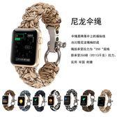 年末鉅惠 蘋果手錶帶尼龍1/2/3代 Apple iwatch運動男女夏天傘繩38/42mm潮