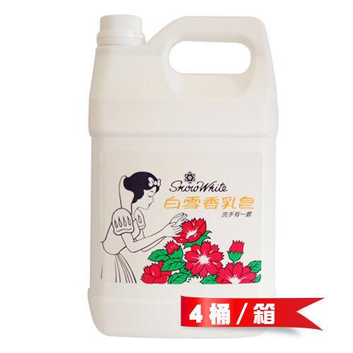 【奇奇文具】白雪snow white 4000g 香乳皂洗手乳 (1箱4桶)