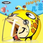 頭盔 野馬兒童頭盔電瓶車男孩女孩可愛卡通四冬季小孩寶寶電動車安全帽 新年禮物