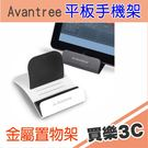 Avantree TB103 高質感 金屬 平板架 手機座,方便觀賞影片或充電,預留充電孔線設計,海思代理
