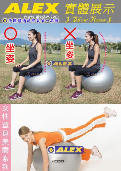 【ALEX】韻律球(75CM銀灰) B-3075