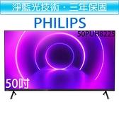 ◆好禮三選一◆飛利浦 PHILIPS 50吋4K 聯網 android 液晶顯示器+視訊盒50PUH8225