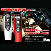 桃保--【HANLIN-D8FM】手機無線K歌麥克風(FM發射器)錄音/KTV歡唱無限-紅/白/