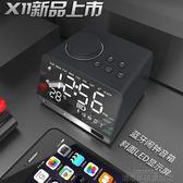 藍芽鏡面音響 MOZUO X11藍芽音箱鬧鐘音響重低音多功能床頭時鐘收音機無線籃牙  DF 城市科技旗艦