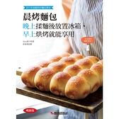 晨烤麵包(暢銷版)