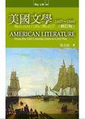(二手書)美國文學1607-1860:殖民地時代到內戰前夕(修訂版)