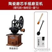 復古大搖輪手動磨豆機 手搖咖啡豆研磨機 家用磨粉機 陶瓷芯 時尚WD