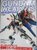 【書寶二手書T1/嗜好_YHN】機動?士 SEED DESTINY編 _Gundam Weapons Gundam Seed Destiny