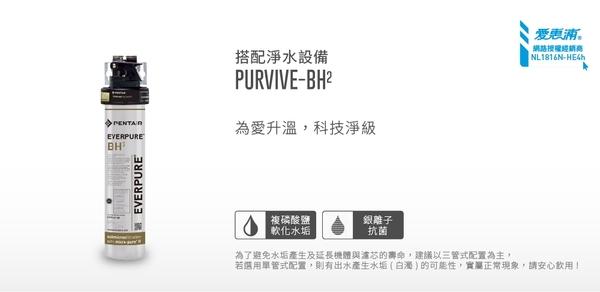 愛惠浦EVERPURE 雙溫櫥下型加熱器 HS-188 + PurVive 4H2 淨水器~ 含標準安裝