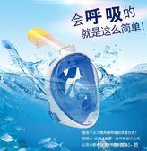 現貨出清浮潛三寶潛水套裝面罩全干式呼吸管游泳面鏡兒童成人潛水裝備