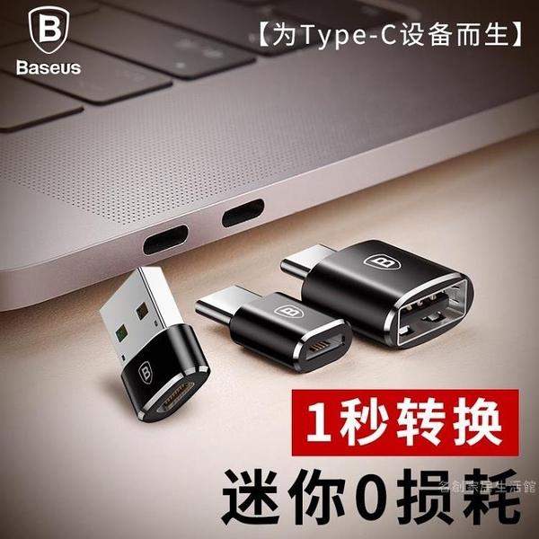轉接頭type-c轉usb安卓手機小米5華為p9轉換頭器