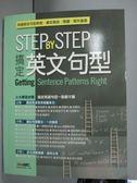 【書寶二手書T3/語言學習_QHZ】STEP BY STEP:搞定英文句型_希伯崙