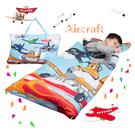 飛機總動員 飛翔 兒童睡袋 標準 台灣製 超取限一顆 伊尚厚生活美學