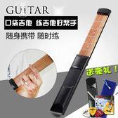 口袋吉他便攜式吉他練習器手型和弦轉換練習工具手指訓練器指力器 【格林世家】
